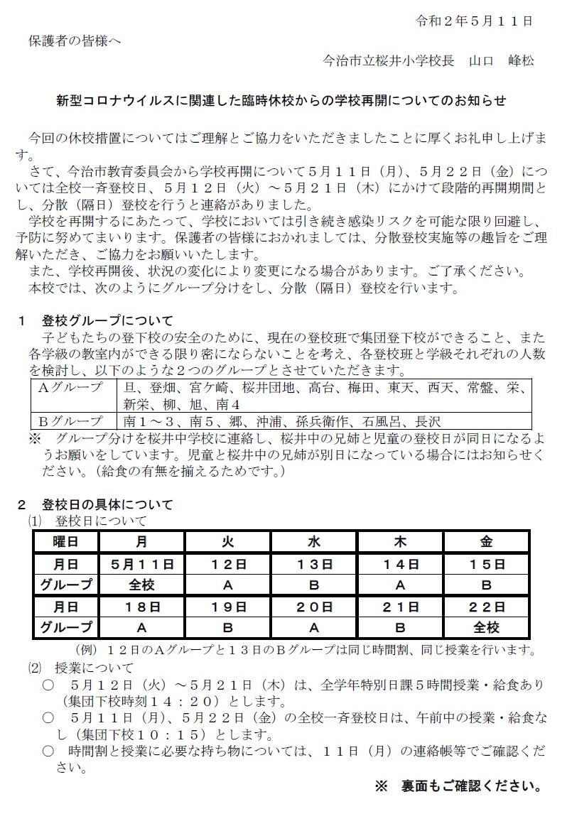 コロナ 感染 者 桜井 市